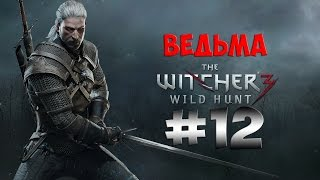 The Witcher 3 Wild Hunt. Прохождение. Часть 12 (Ведьма) 60fps
