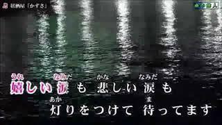 (新曲) 居酒屋「かずさ」/若山かずさ cover eririn