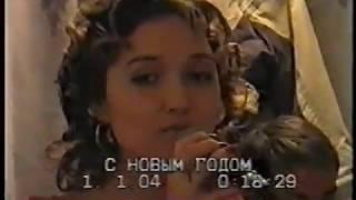 Kafe X.2003-2004.Noviy Qod Almaata