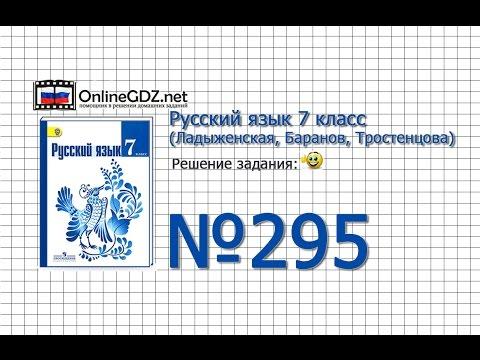 Задание № 295 — Русский язык 7 класс (Ладыженская, Баранов, Тростенцова)