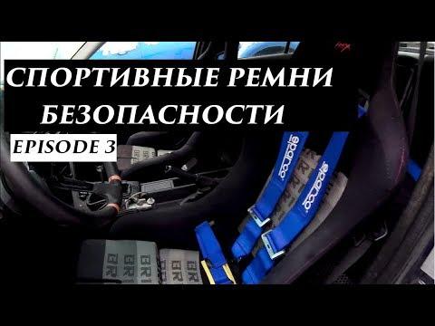 Как быстро установить спортивные ремни в BMW E36. #хочунатумбу Ep3.