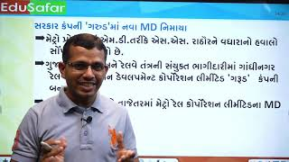23 August Current Affairs in Gujarati with GK by Edusafar