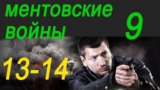 Ментовские войны 10 Лабиринт 1 и 2 серии,Русский детектив 2016,анонс.