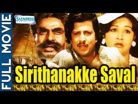 Sirithanakke Savaal - Kannada  Full Movie | Vishnuvardhan