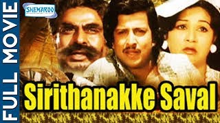Sirithanakke Savaal - Kannada  Full Movie | Vishnuvardhan
