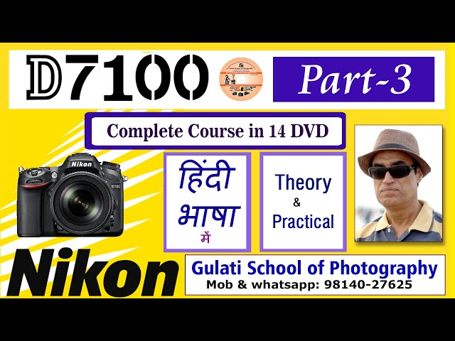 03 DVD | Nikon D7100 Camera Menu Settings | Camera Modes | Histogram | कोर्स करें हिंदी में