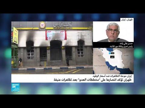 الاحتجاجات في إيران: أنباء عن سيطرة -جماعات- على أحياء في مدينة شيراز!!  - نشر قبل 60 دقيقة