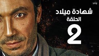 مسلسل شهادة ميلاد - الحلقة الثانية 2 | Shehadet Melad - Episode 02