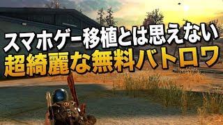 このゲームの名前はルールズ・オブ・サバイバル(RoS)。 iOS,Android,PC...