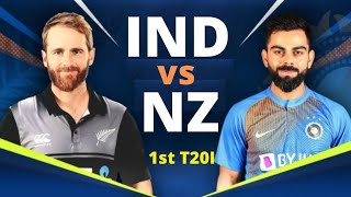 IND vs NZ 1st T20I Live Score Updates, भारत-न्यूजीलैंड की भिड़ंत में न्यूजीलैंड पर भारी टीम इंडिया