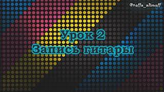 Yamaha PSR-E423. Создание Hip-hop минуса. Урок 2. Запись гитары