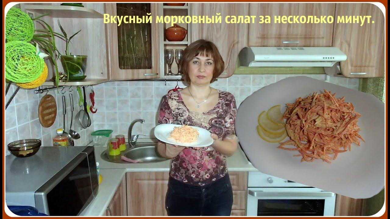 Салат из моркови с сыром и чесноком. Очень быстро и вкусно.