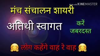 मंच संचालन शायरी!welcome shayari# manch sanchalan shayari!