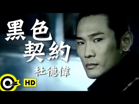 杜德偉 Alex To【黑色契約】衛視中文台「第8號當鋪」片頭曲 Official Music Video