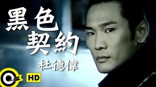 杜德偉 Alex To【黑色契約】衛視中文台「第8號當鋪」片頭曲 Official Music Video thumbnail