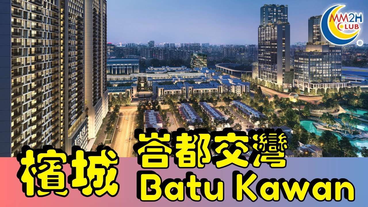 MM2H CLUB 區域介紹 ?️   檳城:Batu Kawan 峇都交灣 - YouTube