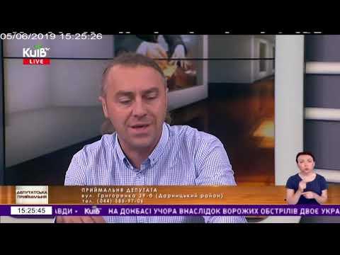 Телеканал Київ: 05.06.19 Депутатська приймальня 15.10
