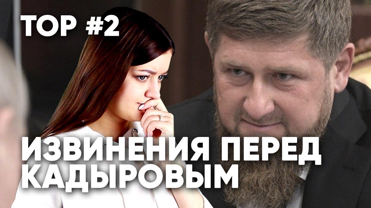 ТОП-5 ИЗВИНЕНИЙ ПЕРЕД КАДЫРОВЫМ