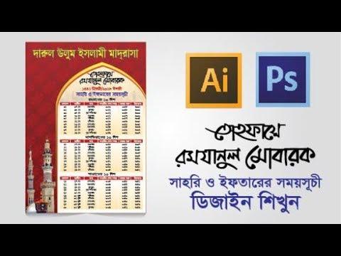 Ramadan calendar graphics Design 2019 ।Photoshop CC & Illustrator Bangla tutorial thumbnail