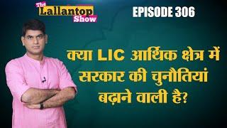 LIC पर Narendra Modi Govt के दबाव में 20…
