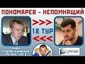 Пономарев Непомнящий Сицилианская защита 18 тур 9 2 Кубок Регион 2016 mp3