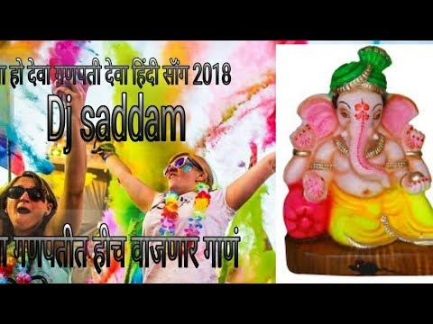 NEW GANAPATI USTAV 2018 SPECIAL SONG || DEVA HO DEVA GANAPATI DEVA (HINDI SONG ) 2018