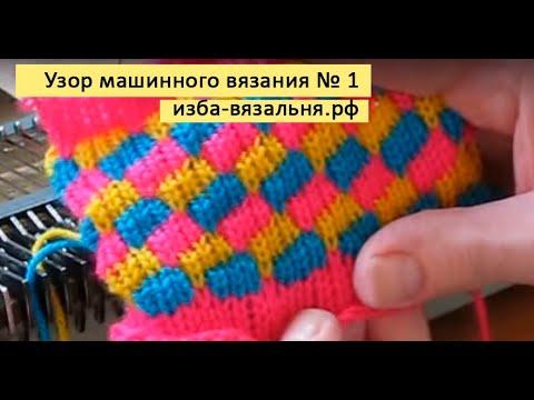 Видео Уроки Машинного Вязания.