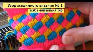 1 образец Изба вязальня. Видео Уроки Машинного Вязания.(Урок, как связать на вязальной машине фанговый рисунок