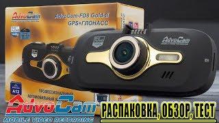 ОНЛАЙН ТРЕЙД.РУ  Видеорегистратор AdvoCam FD8 Gold II GPS+ГЛОНАСС - РАСПАКОВКА, ОБЗОР И ТЕСТ
