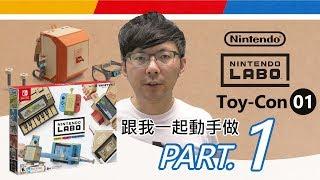 任天堂Nintendo Switch LABO 跟我一起動手做Part.1