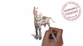 Как нарисовать лошадь и наездницу поэтапно за 26 секунд(Как нарисовать картинку поэтапно карандашом за короткий промежуток времени. Видео рассказывает о том,..., 2014-07-23T04:53:58.000Z)