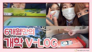 [제작단] 청소년이 말하는 개학 전과 후_v-log