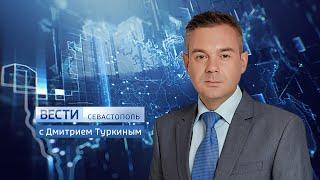Вести Севастополь. Выпуск 21:45. 21.06.2021