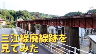 【廃線跡を歩く】三江線廃跡、第二江津橋梁を見てみた
