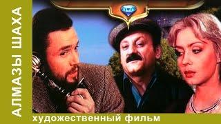 Алмазы шаха. Фильм. Приключенческая драма. StarMedia
