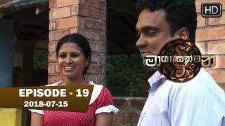 Maya Sakmana | Episode 19 | 2018-07-15 Thumbnail