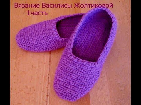 Как связать подошву крючком • Подошва для тапочек • How to crochet a shoe sole