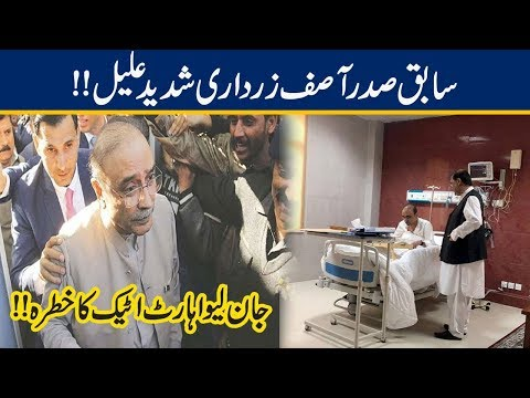 Asif Zardari Health Update!! Severe Heart Attack Indication thumbnail