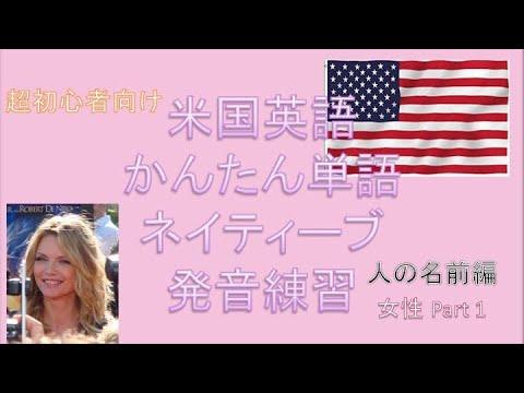人 女性 アメリカ 名前