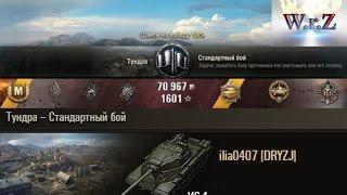 ИС-4  Бой до слёз))  Тундра – Стандартный бой  World of Tanks 0.9.15