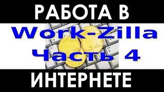 4.Workzilla Работа в интернете без вложений и рисков | часть 4