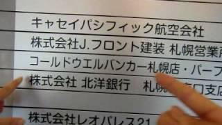 コールドウエルバンカー パーフェクトパートナー株式会社 thumbnail