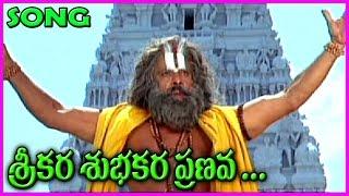 Trinetram || Telugu Video Song - Raasi - Srikara Subhakara Pranava Swarupa Song