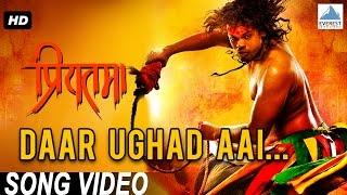 Daar Ughad Aai - Priyatama | Superhit Marathi Songs | Siddharth Jadhav, Girija Joshi