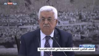 الملف الخاص: القضية الفلسطينية في الذاكرة الفرنسية