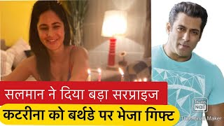 Salman Khan SPECIAL Gift to Katrina Kaif on Her Birthday । कटरीना को सलमान ने भेजा खास गिफ्ट