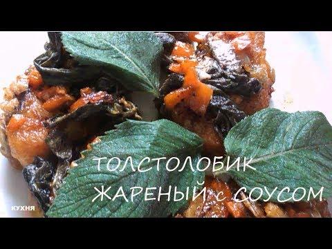 ТОЛСТОЛОБИК  ЖАРЕНЫЙ  /  КУХНЯ  МАРОККО  /  Рецепт  /  Приготовление