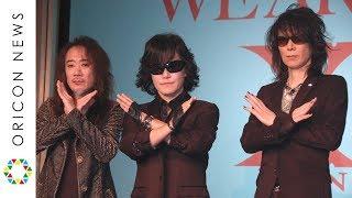 チャンネル登録:https://goo.gl/U4Waal ロックバンド・X JAPANが9日、...