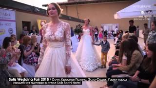 Свадебная выставка Solis Wedding Fair 2015