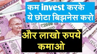 Best business ideas in india  with low investment in hindi By Chenstalk